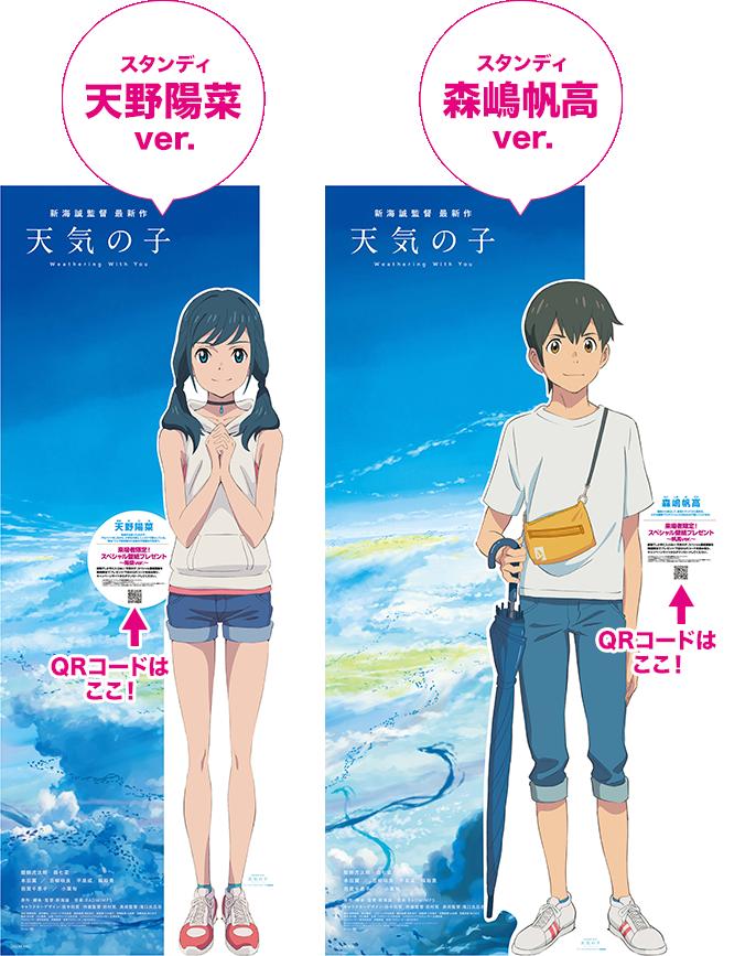 来場者限定 スペシャル壁紙プレゼント 映画 天気の子 公式サイト